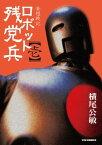 妄想戦記ロボット残党兵(1)【電子書籍】[ 横尾公敏 ]