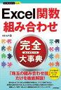 今すぐ使えるかんたんPLUS+ Excel関数 組み合わせ 完全大事典【電子書籍】[ 日花弘……