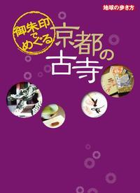 御朱印でめぐる京都の古寺【電子書籍】