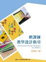 楽天Kobo電子書籍ストアで買える「磨課師教學設計指引【電子書籍】[ 社團法人中華開放教育聯盟出版 / 張淑萍主編 ]」の画像です。価格は810円になります。
