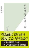 東京スカイツリー論