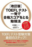 [改訂版]TOEFLテスト 一発で合格スコアをとる勉強法
