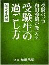 楽天Kobo電子書籍ストアで買える「受験のプロ和田秀樹が教える 受験生の過ごし方 年末年始編【電子書籍】[ 和田秀樹 ]」の画像です。価格は107円になります。