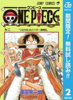 ONE PIECE モノクロ版【期間限定無料】 2