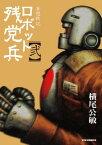 妄想戦記ロボット残党兵(2)【電子書籍】[ 横尾公敏 ]