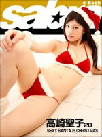 SEXY SANTA in CHRISTMAS 高崎聖子20 [sabra net e-Book]
