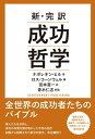 新・完訳 成功哲学【電子書籍】[ ナポレオン・ヒル ]