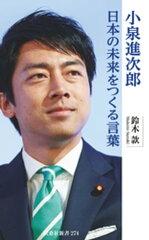 電撃結婚!小泉進次郎と滝川クリステルがデキ婚!当日LINEしてた安藤優子は知らず…