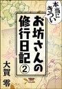 本当にきついお坊さんの修行日記(分冊版) 【第2話】【電子書...