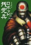 妄想戦記ロボット残党兵(3)【電子書籍】[ 横尾公敏 ]