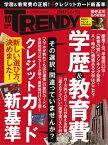日経トレンディ 2017年 10月号 [雑誌]【電子書籍】[ 日経トレンディ編集部 ]
