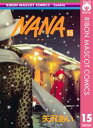 NANAーナナー 15【電子書籍】[ 矢沢あい ]