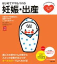 はじめてママ&パパの妊娠・出産【電子書籍】[ 安達 知子 ]
