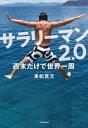 サラリーマン2.0 週末だけで世界一周【電子書籍】[ 東松寛文 ] - 楽天Kobo電子書籍ストア