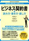 Business Law Handbook ビジネス契約書の読み方・書き方・直し方【電子書籍】[ 長瀬佑志 ]