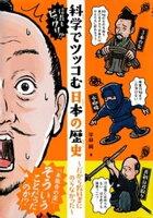信長もビックリ!? 科学でツッコむ日本の歴史 〜だから教科書にのらなかった〜