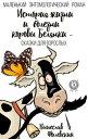 楽天Kobo電子書籍ストアで買える「История жизни и болезни коровы Белянки Маленький этномологический роман (Сказки для взрослых【電子書籍】[ Вышеслав Филевский ]」の画像です。価格は300円になります。