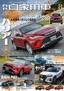 月刊自家用車 2020年 8月号...