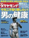 週刊ダイヤモンド 10年1月9日号【電子書籍】[ ダイヤモン