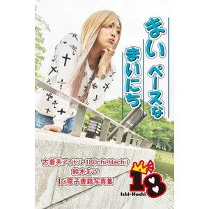 [Secondhand clothing idol 18 (Ichi-Hachi)] Mai Pace every day Mai Mai Suzuki 1st e-book photobook ] [Crane Production]