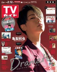 TVガイド 2021年 2月12日号 関東版【電子書籍】[ 東京ニュース通信社 ]