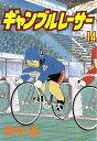 ギャンブルレーサー(14)【電子書籍】[ 田中誠 ]