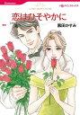楽天Kobo電子書籍ストアで買える「恋はひそやかに【電子書籍】[ 黒田 かすみ ]」の画像です。価格は550円になります。