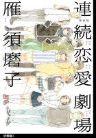 新装版 連続恋愛劇場 分冊版の画像