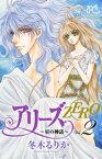 アリーズZERO〜星の神話〜 2【電子書籍】[ 冬木るりか ]
