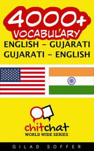 4000+ Vocabulary English - Gujarati【電子書籍】[ Gilad Soffer ]