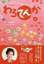 NHK連続テレビ小説 わろてんか 上【電子書籍】[ 吉田智子...