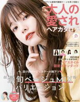 大人の愛されヘアカタログ Vol.27