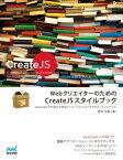WebクリエイターのためのCreateJSスタイルブックJavaScript+HTML5で作るアニメーション/インタラクティブコンテンツ【電子書籍】[ 野中 文雄 ]