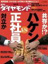 週刊ダイヤモンド 09年2月7日...
