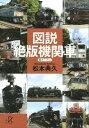 図説 絶版機関車【電子書籍】[ ...