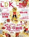 LDK (エル・ディー・ケー) ...