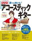 DVD 誰でも弾ける! アコースティックギター【DVD無しバージョン】【電子書籍】[ 瀧澤克成 ]
