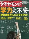 週刊ダイヤモンド 08年4月5日...