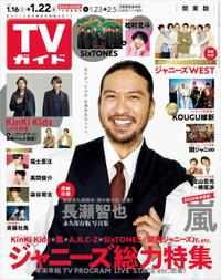 TVガイド 2021年 1月22日号 関東版【電子書籍】[ 東京ニュース通信社 ]