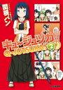 キュージュツカ! 2【電子書籍】...