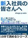 楽天Kobo電子書籍ストアで買える「新入社員の皆さんへ。楽しく働くために。新社会人が知るべき「楽しく働くこと」とは?求められる以上のことをしてみよう。【電子書籍】[ shogo.p.sato ]」の画像です。価格は100円になります。
