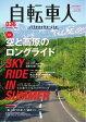 自転車人 036 Summer 2014036 Summer 2014【電子書籍】