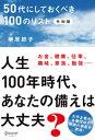 50代にしておくべき100のリスト 令和版【電子書籍】[ 榊原節子 ] - 楽天Kobo電子書籍ストア
