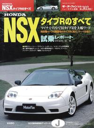 ホビー・スポーツ・美術, 車  303 HONDA NSXR