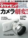 週刊ダイヤモンド 12年9月22日号【電子書籍】[ ダイヤモンド社 ]