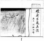 暁斎百鬼画談国会図書館復刻版【電子書籍】[ 河鍋暁斎 ]