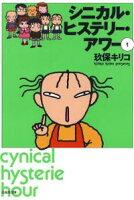 シニカル・ヒステリー・アワー【期間限定無料版】 1