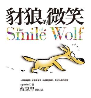 豺狼的微笑(2016新版)人只有兩種:豺狼與兔子;豺狼的微笑,是成功者的微笑【電子書籍】[ Aquarius X ]