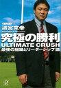 究極の勝利 ULTIMATE CRUSH 最強の組織とリーダーシップ論【電子書籍】[ 清宮克幸 ]