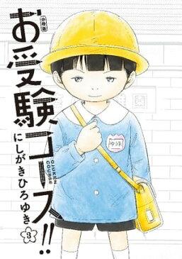 お受験コース!! 分冊版3巻【電子書籍】[ にしがきひろゆき ]